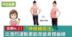 「伸展纖瘦法」比激烈運動更能改變身體曲線