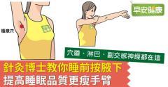 針灸博士教你睡前按腋下,提高睡眠品質更瘦手臂