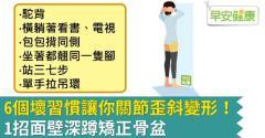 6個壞習慣讓你關節歪斜變形!1招面壁深蹲矯正骨盆