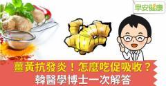 薑黃粉怎麼吃促吸收?韓醫學博士推薦薑黃粉吃法