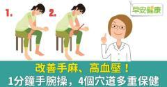 改善手麻、高血壓!1分鐘手腕操,4個穴道多重保健