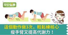 這個動作做3次,輕鬆練核心,瘦手臂又提高代謝力!