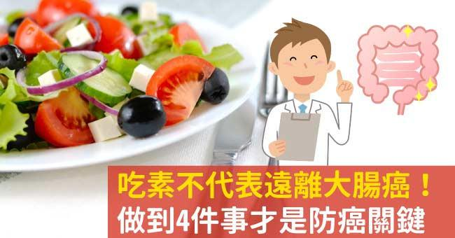 吃素不代表遠離大腸癌!做到4件事才是防癌關鍵