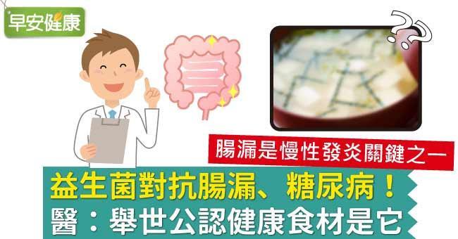 益生菌對抗腸漏、糖尿病!醫:舉世公認健康食材是它