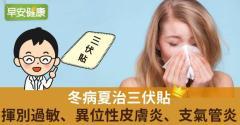 冬病夏治三伏貼,揮別過敏、異位性皮膚炎、支氣管炎