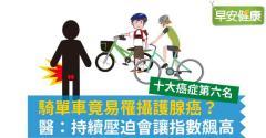 騎單車竟易罹攝護腺癌?醫:持續壓迫會讓指數飆高