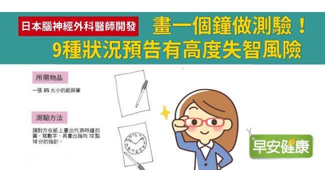 畫一個鐘做測驗!9種狀況預告有高度失智風險