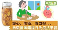 護心、防癌、降血壓...自製薑黃醋提升免疫抗感冒