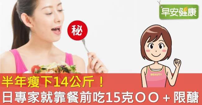 日專家限醣半年甩14公斤密招:餐前吃一片幫大忙!