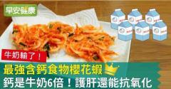最強含鈣食物櫻花蝦,鈣是牛奶6倍!護肝還能抗氧化