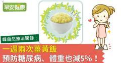 一週兩次薑黃飯,預防糖尿病、體重也減5%!