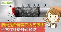 肺炎是台灣第三大死因!平常這樣鍛鍊預防肺炎
