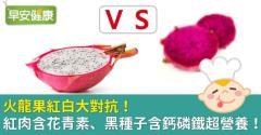 火龍果紅白大對抗!紅肉含花青素、黑種子含鈣磷鐵超營養!