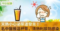 天熱小心泌尿道發炎!名中醫推這杯茶,清熱利尿防感染