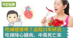吃辣健康嗎?追蹤23年研究:吃辣降心臟病、中風死亡率