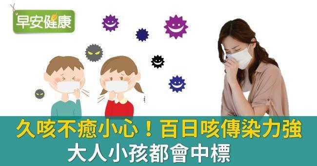 久咳不癒小心!百日咳傳染力強,大人小孩都會中標