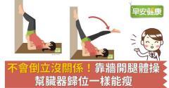 不會倒立沒關係!靠牆開腿體操幫臟器歸位一樣能瘦