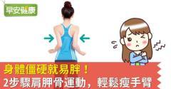 身體僵硬就易胖!2步驟肩胛骨運動,輕鬆瘦手臂
