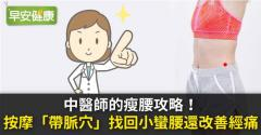 中醫師的瘦腰攻略!按摩「帶脈穴」找回小蠻腰還改善經痛