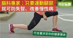 腦科專家:只要運動腿部就可防失智、改善慢性病
