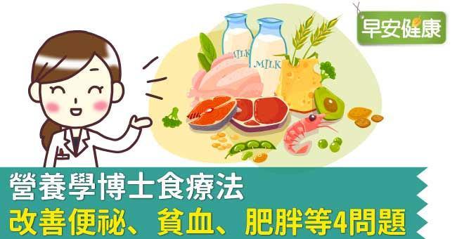 營養學博士食療法,改善便祕、貧血、肥胖等4問題