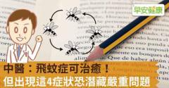 中醫:飛蚊症可治癒!但出現這4症狀恐潛藏嚴重問題