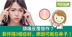頭痛反覆發作?若伴隨3個症狀,原因可能在鼻子!