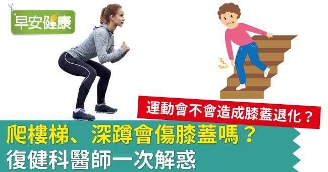爬樓梯、深蹲會傷膝蓋嗎?復健科醫師一次解惑