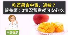 吃芒果會中毒、過敏?營養師:3情況留意就可安心吃