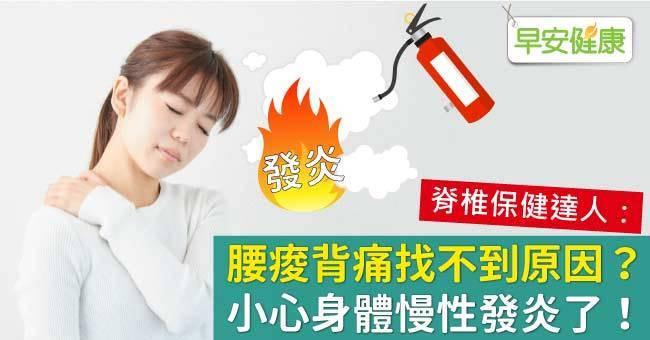 腰痠背痛找不到原因?小心身體慢性發炎了!