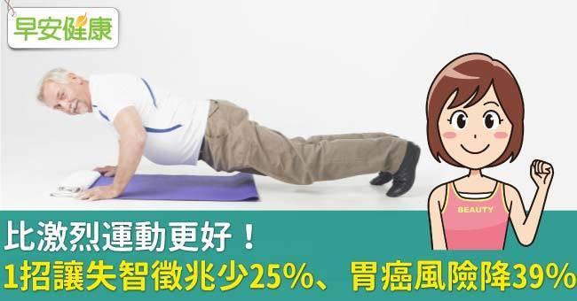 比激烈運動更好!1招讓失智徵兆少25%、胃癌風險降39%