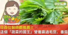日百位醫師都推薦!這個「蔬菜的國王」營養贏過毛豆、番茄