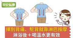 揮別背痛、駝背就靠淋巴按摩,淋浴後+喝溫水更有效