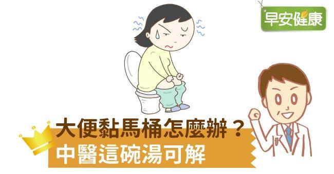 大便會黏馬桶是疾病前兆?醫師解密大便黏稠背後原因!