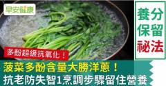 菠菜多酚含量大勝洋蔥!抗老防失智1烹調步驟留住營養