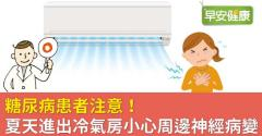 糖尿病患者注意!夏天進出冷氣房小心周邊神經病變
