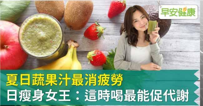 夏日蔬果汁最消疲勞,日瘦身女王:這時喝最能促代謝