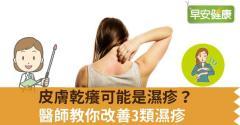 皮膚乾癢可能是濕疹?醫師教你改善3類濕疹
