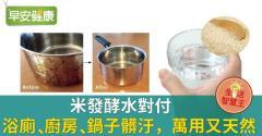 米發酵水對付浴廁、廚房、鍋子髒汙,萬用又天然