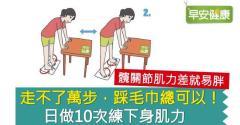 走不了萬步,踩毛巾總可以!日做10次練下身肌力