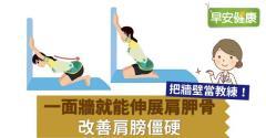 把牆壁當教練!一面牆就能伸展肩胛骨、改善肩膀僵硬