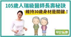105歲人瑞級醫師長壽秘訣:維持30歲身材是關鍵!