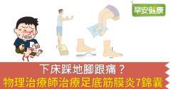 下床踩地腳跟痛?物理治療師治療足底筋膜炎7錦囊