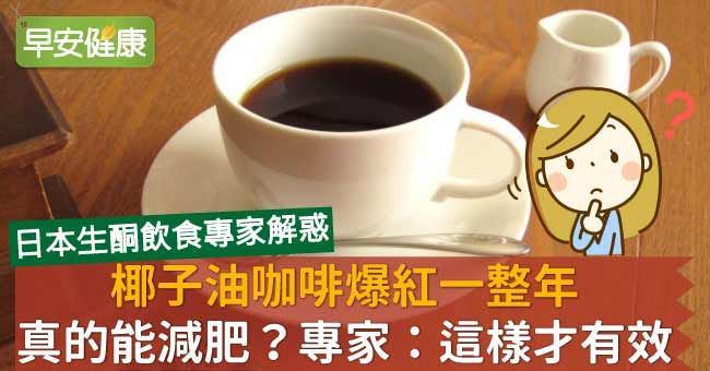 椰子油咖啡能減肥?醫師教授解答椰子油正確吃法、功效