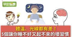 體溫、光線都有差!5個讓你睡不好又起不來的壞習慣