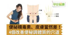 便祕積毒素、皮膚當然差!4個改善便秘調體質的穴道