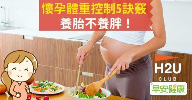 懷孕體重控制5訣竅,養胎不養胖!