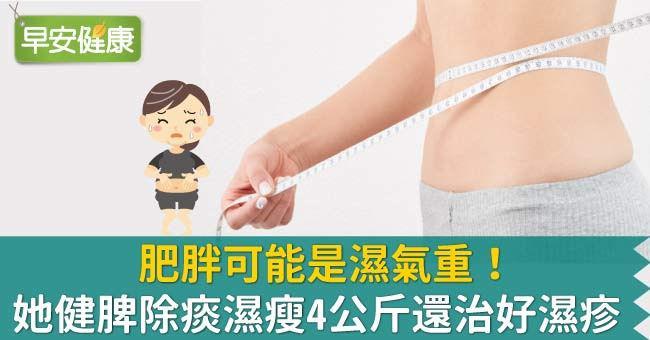 肥胖可能是濕氣重!她健脾除痰濕瘦4公斤還治好濕疹
