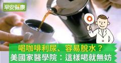 喝咖啡利尿、容易脫水?美國家醫學院:這樣喝就無妨