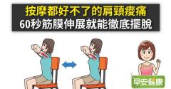 按摩都好不了的肩頸痠痛,60秒筋膜伸展就能徹底擺脫